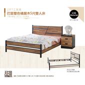 《甜蜜蜜》巴里雙色積層木5尺雙人床