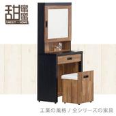 《甜蜜蜜》巴里雙色積層木2尺鏡台(含椅)