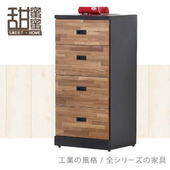 《甜蜜蜜》巴里雙色積層木四斗櫃