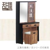 《甜蜜蜜》巴里雙色積層木2.7尺鏡台(含椅)