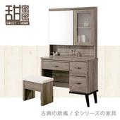 《甜蜜蜜》里林古橡木3尺鏡台(含椅)