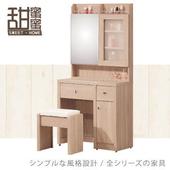 《甜蜜蜜》圓圜2.5尺鏡台(含椅)