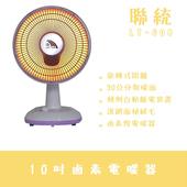 《聯統》10吋鹵素電暖器(LT-608)