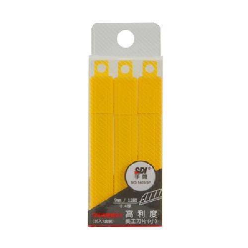 《SDI》高利度小美工刀片 9mm 3入(1403/3P)
