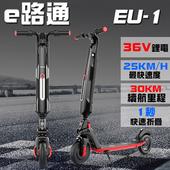 《e路通》(客約)EU-1 追風者 36V 7.8Ah LG鋰電 智能一秒折 疊滑板車 (電動自行車)(黑紅)