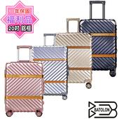 《福利品BATOLON》【20吋】幸福旅程TSA鎖PC硬殼箱/行李箱/旅行箱(香檳金)