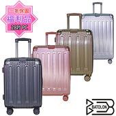 《福利品BATOLON》【28吋】沐月星辰PC硬殼箱/行李箱/旅行箱(閃亮銀)