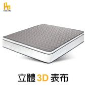 《ASSARI》感溫3D立體三線獨立筒床墊單人3尺