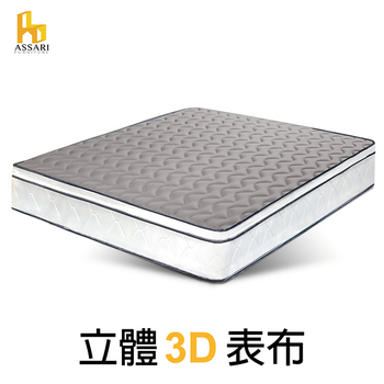《ASSARI》感溫3D立體三線獨立筒床墊(單人3尺)