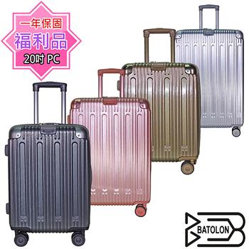 《福利品BATOLON》【20吋】沐月星辰PC硬殼箱/行李箱/旅行箱(閃亮銀)