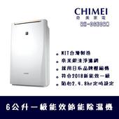 《CHIMEI奇美》6L一級效能節能除濕機RH-06E0RM