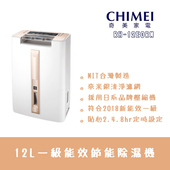 《CHIMEI奇美》12L一級能效節能除濕機(RH-12E0RM)