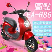 《e路通》(客約)EA-R86 圓點 48V鉛酸 500W LED燈 液晶儀表 電動車 (電動自行車)(紅)