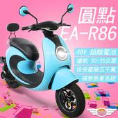 《e路通》(客約)EA-R86 圓點 48V鉛酸 500W LED燈 液晶儀表 電動車 (電動自行車)(藍)