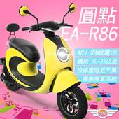 《e路通》(客約)EA-R86 圓點 48V鉛酸 500W LED燈 液晶儀表 電動車 (電動自行車)(黃)