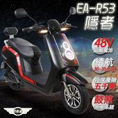 《e路通》(客約)EA-R53 隱者 48V鉛酸 500W LED大燈 液晶儀表 電動車 (電動自行車)(黑體紅紋)