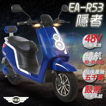 《e路通》(客約)EA-R53 隱者 48V鉛酸 500W LED大燈 液晶儀表 電動車 (電動自行車)(藍)