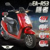《e路通》(客約)EA-R53 隱者 48V鉛酸 500W LED大燈 液晶儀表 電動車 (電動自行車)(紅)