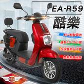 《e路通》(客約)EA-R59 酷樂 48V鉛酸 500W LED大燈 冷光儀表 電動車 (電動自行車)(紅黑)