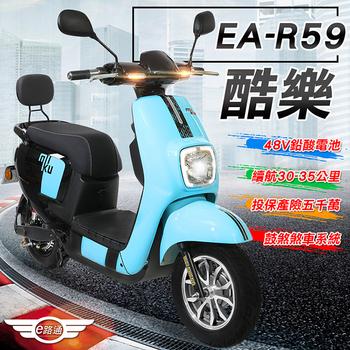 《e路通》(客約)EA-R59 酷樂 48V鉛酸 500W LED大燈 冷光儀表 電動車 (電動自行車)(藍黑)