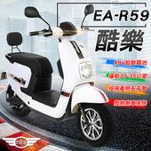 《e路通》(客約)EA-R59 酷樂 48V鉛酸 500W LED大燈 冷光儀表 電動車 (電動自行車)(白色)