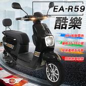 《e路通》(客約)EA-R59 酷樂 48V鉛酸 500W LED大燈 冷光儀表 電動車 (電動自行車)(黑金)