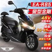 (客約)EA-R85 變型金剛 48V鉛酸 800W LED大燈 液晶儀表 電動車 (電動自行車)