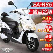 《e路通》(客約)EA-R85 變型金剛 48V鉛酸 800W LED大燈 液晶儀表 電動車 (電動自行車)(白)
