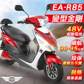 《e路通》(客約)EA-R85 變型金剛 48V鉛酸 800W LED大燈 液晶儀表 電動車 (電動自行車)(紅)