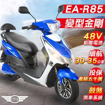 《e路通》(客約)EA-R85 變型金剛 48V鉛酸 800W LED大燈 液晶儀表 電動車 (電動自行車)(藍)