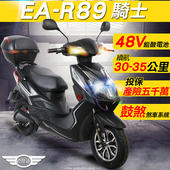 《e路通》(客約)EA-R89 騎士 48V鉛酸 500W LED大燈 液晶儀表 電動車 (電動自行車)(黑)