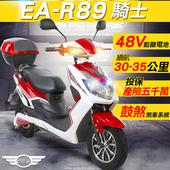 《e路通》(客約)EA-R89 騎士 48V鉛酸 500W LED大燈 液晶儀表 電動車 (電動自行車)(白紅)