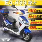 《e路通》(客約)EA-R89 騎士 48V鉛酸 500W LED大燈 液晶儀表 電動車 (電動自行車)(白藍)