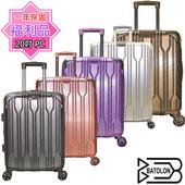 《福利品BATOLON》【28吋】璀璨之星 PC硬殼箱/行李箱/旅行箱(玫瑰金)
