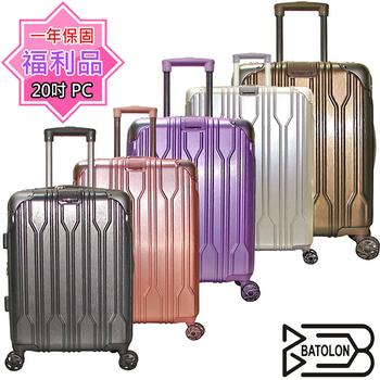 《福利品BATOLON》【20吋】璀璨之星 PC硬殼箱/行李箱/旅行箱(鈦金)