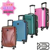 《福利品BATOLON》【20吋】ABS混款加大硬殼箱/旅行箱(舞動風采-摩登灰)
