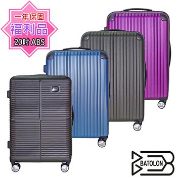 《福利品BATOLON》【20吋】ABS混款加大TSA鎖硬殼/行李箱(精彩假期-高貴紫)