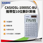 《CASIO卡西歐》香檳藍色計算機 10位數 SL-1000SC-BU(SL-1000SC-BU)