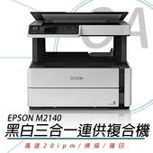 《EPSON》M2140 高速 三合一 黑白 連續供墨複合機 公司貨