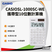 《CASIO卡西歐》白香檳色計算機 10位數 SL-1000SC-WE(SL-1000SC-WE)