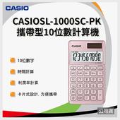 《CASIO卡西歐》香檳粉色計算機 10位數 SL-1000SC-PK(SL-1000SC-PK)