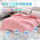 《FOCA》三色炫彩可水洗/機洗抗菌防蹣羽絲絨被6x7尺櫻花粉 $1280