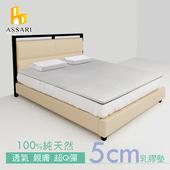 《ASSARI》泰國進口100%天然乳膠床墊5cm(單大3.5尺)