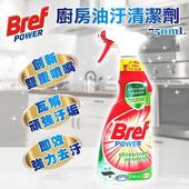 《德國Bref》廚房油污清潔噴霧劑(750mlx4入)