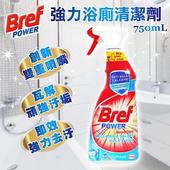 《德國Bref》浴廁水洉清潔噴霧劑(750mlx4入)