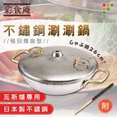 《日本和平Freiz》日本彩食庵不銹鋼槌目煙囪涮涮鍋(26cm附筷子)