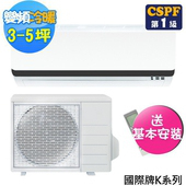 《Panasonic 國際牌》K系列3-5坪變頻冷暖型分離式冷氣CS-K28BA2/CU-K28BHA2(送基本安裝)