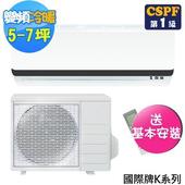 《Panasonic 國際牌》K系列5-7坪變頻冷暖型分離式冷氣CS-K40BA2/CU-K40BHA2(送基本安裝)