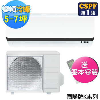 《Panasonic 國際牌》★好禮5選1★K系列5-7坪變頻冷暖型分離式冷氣CS-K40BA2/CU-K40BHA2(送基本安裝)