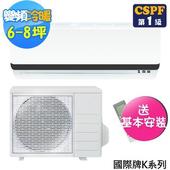 《Panasonic 國際牌》K系列6-8坪變頻冷暖型分離式冷氣CS-K50BA2/CU-K50BHA2(送基本安裝)